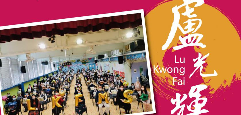 盧光輝紀念學校